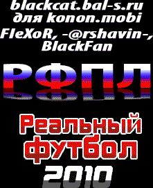RF 2010 RPL