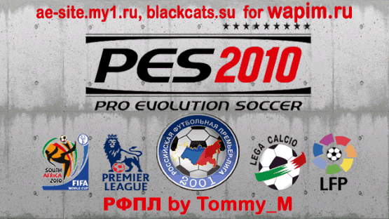 PES 2010 РФПЛ скрин